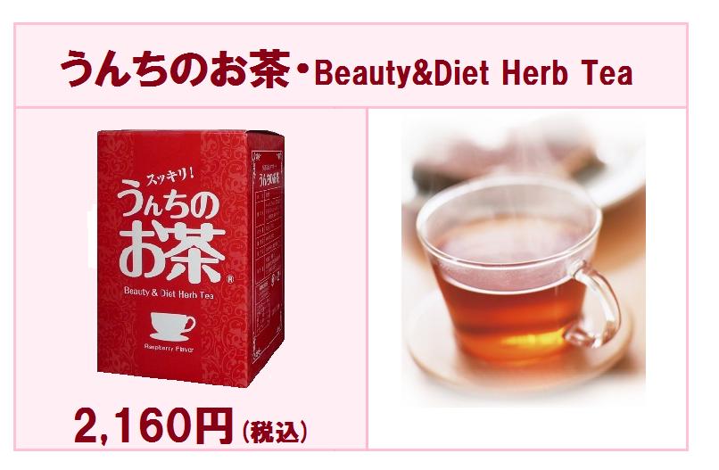うんちのお茶ダイエットハーブティ画像
