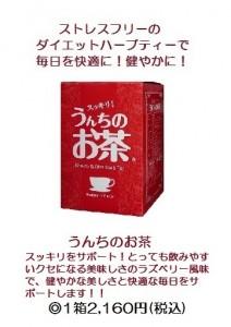 うんちのお茶1箱価格